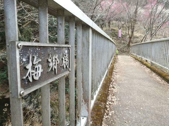 梅郷橋 高尾