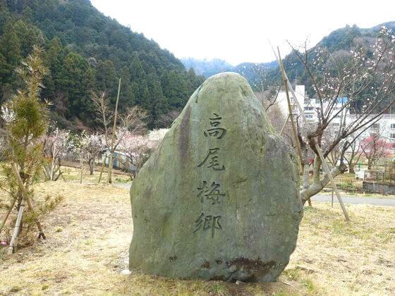 高尾梅郷 石碑