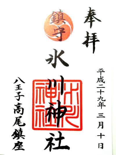 高尾氷川神社 御朱印