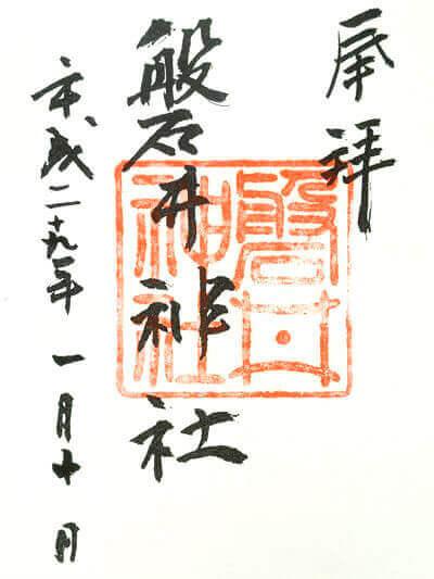 磐井神社 御朱印