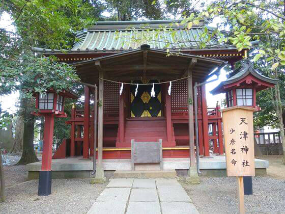 大宮 氷川神社 天津神社