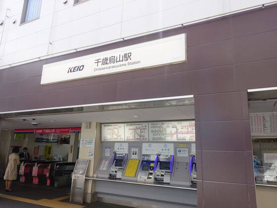 千歳烏山駅