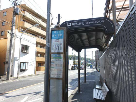 神木本町 バス停