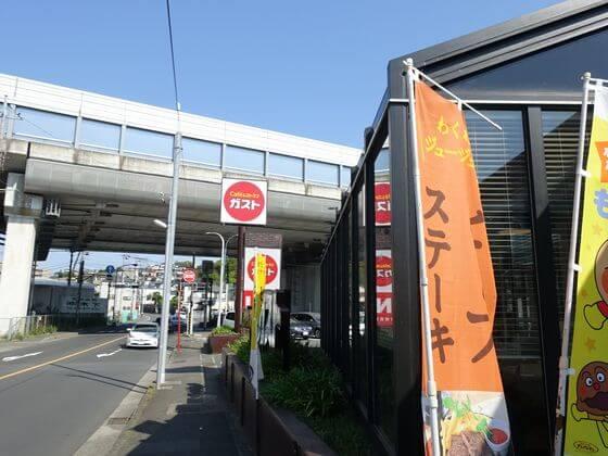 ガスト川崎長尾店