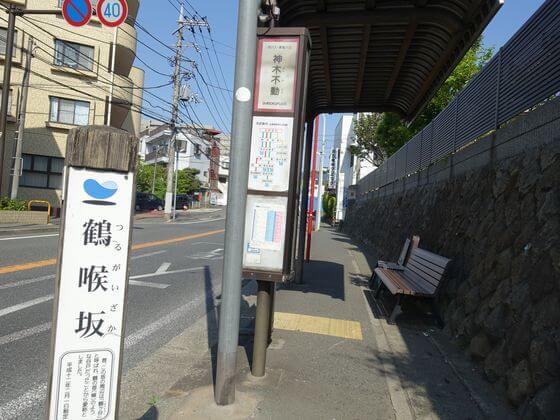 神木不動 バス停