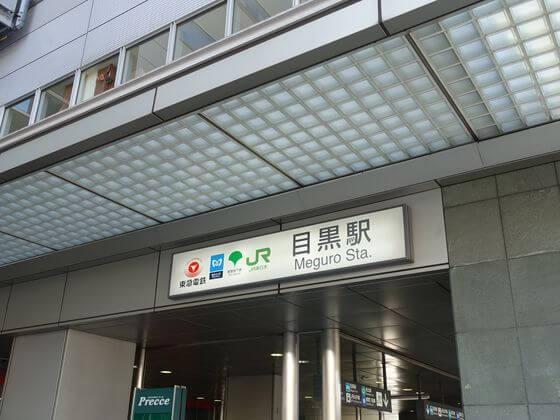 池田山公園 最寄り駅