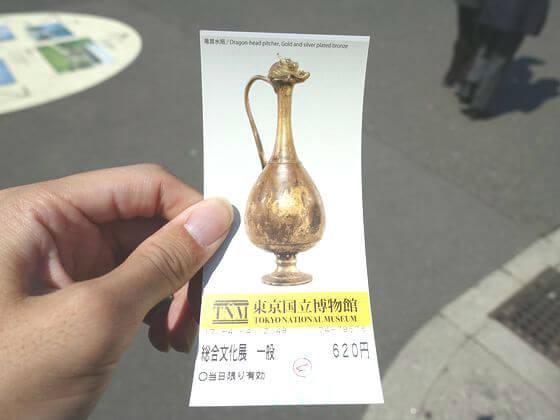 東京国立博物館 料金