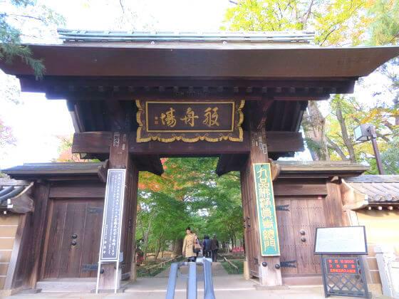 九品仏浄真寺 総門