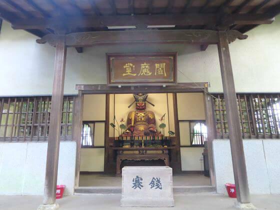 九品仏浄真寺 閻魔堂
