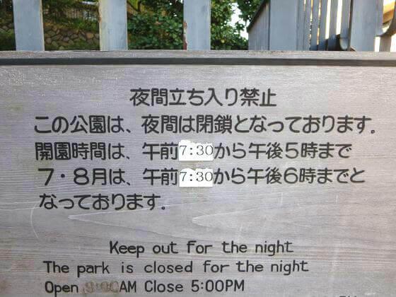 池田山公園 時間