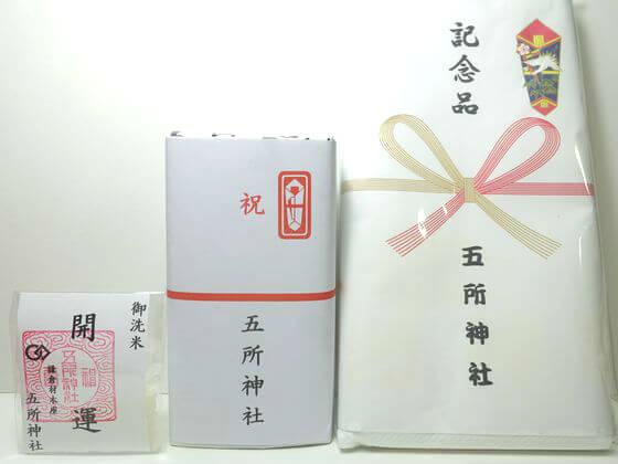 五所神社 鎌倉 祈年祭 記念品