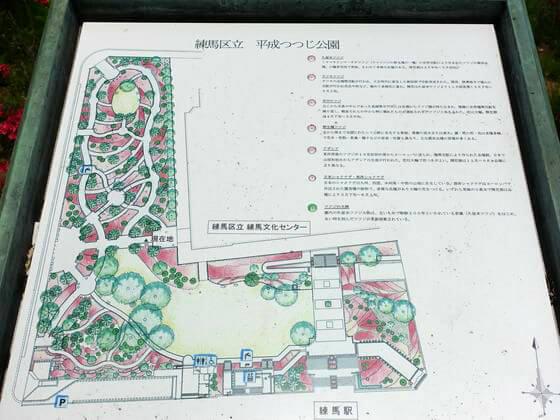 平成つつじ公園 地図