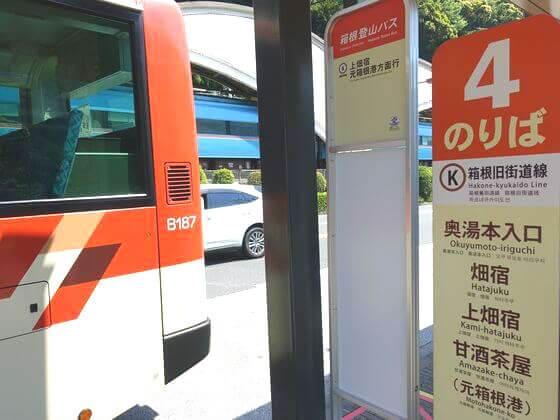 箱根湯本駅 バス