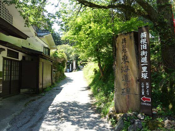 箱根路東海道の碑
