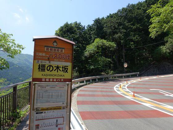 橿の木坂バス停