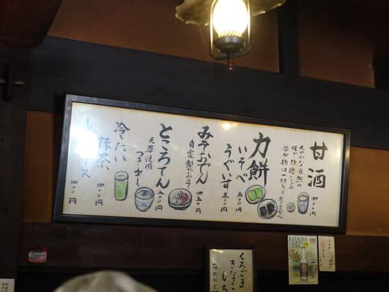 甘酒茶屋 メニュー