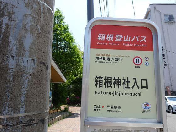 箱根神社入口 バス停