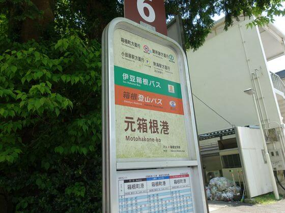 元箱根港 バス停