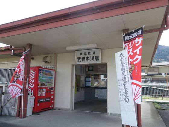 武州中川駅