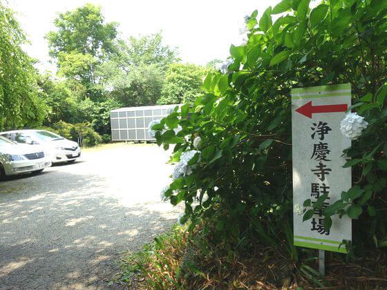 浄慶寺 川崎 駐車場
