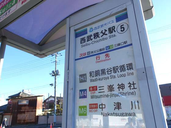 西武秩父駅 バス