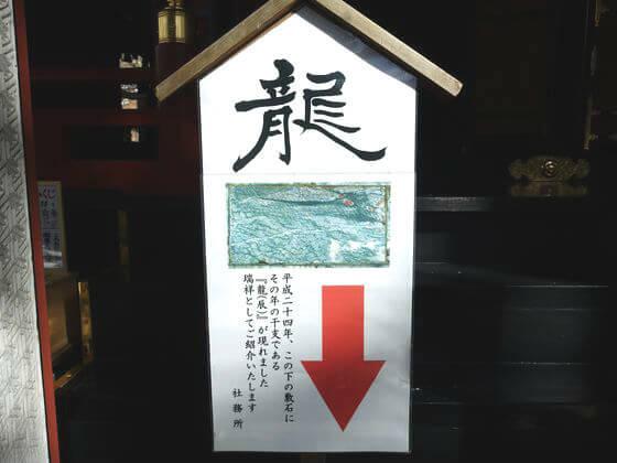 三峯神社 龍