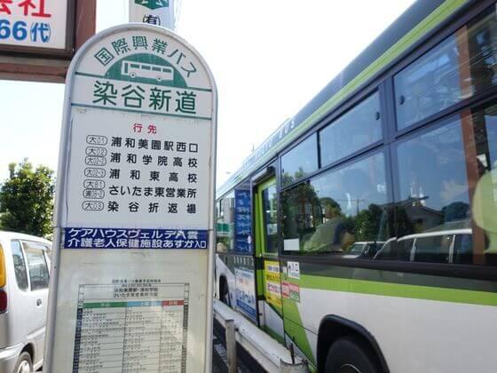 染谷新道 バス停