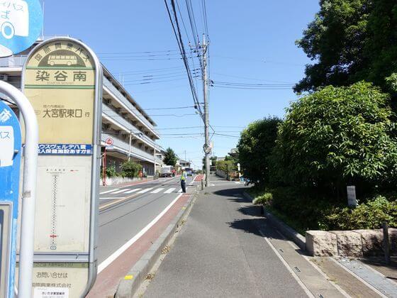 染谷南バス停