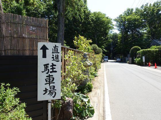 染谷花しょうぶ園 駐車場
