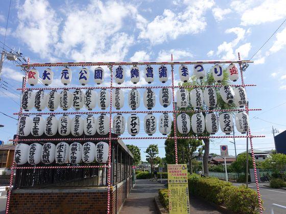 水元公園 菖蒲まつり