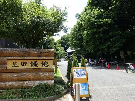 生田緑地へのアクセス方法・駐車場は?