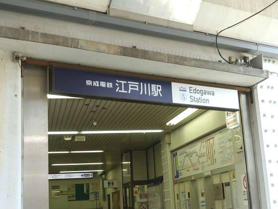 小岩菖蒲園 アクセス