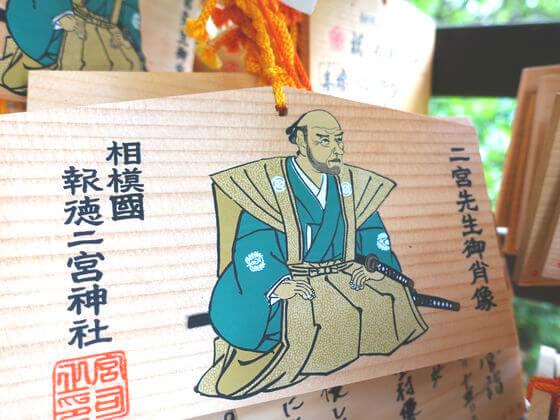 報徳二宮神社 ご利益