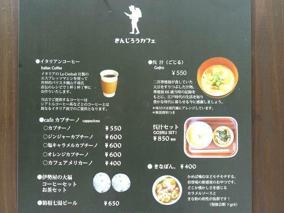 報徳二宮神社 きんじろうカフェ