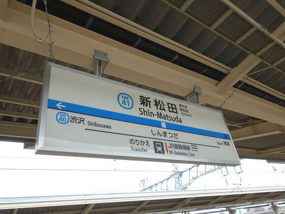 寒田神社 アクセス