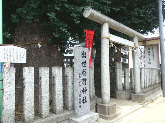川越 出世稲荷神社