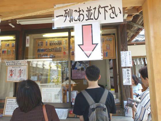 川越熊野神社 御朱印 時間
