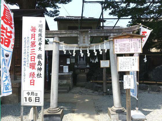 川越熊野神社 厳島神社