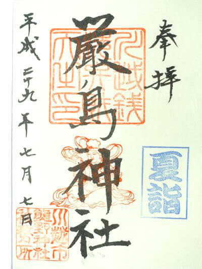 川越熊野神社 厳島神社 御朱印