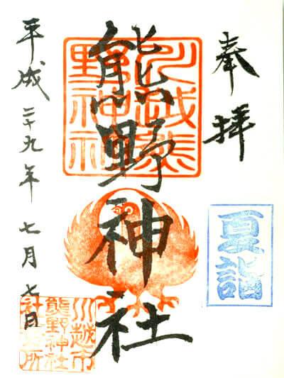 川越熊野神社 御朱印