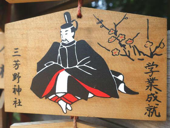 三芳野神社 ご利益