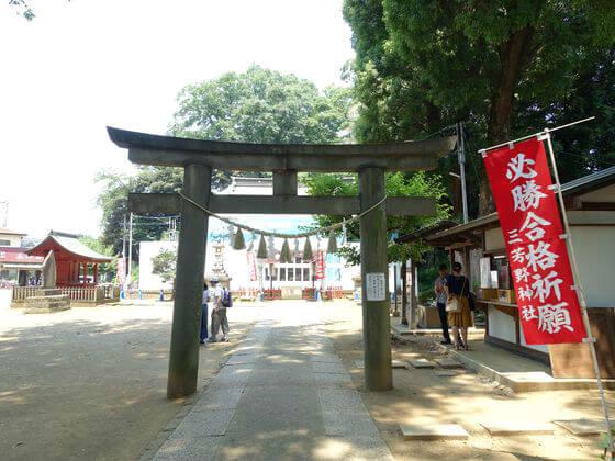 川越城 三芳野神社