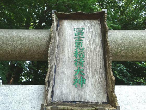 川越 富士見稲荷大神