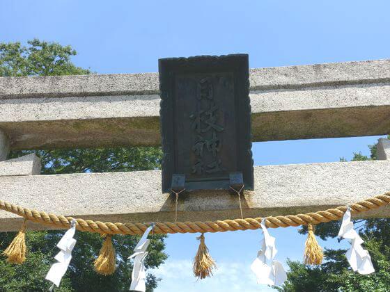 川越日枝神社 ご利益