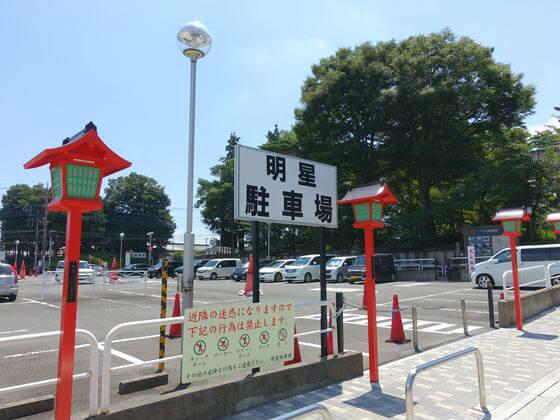 喜多院 駐車場