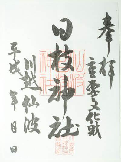 川越日枝神社 御朱印