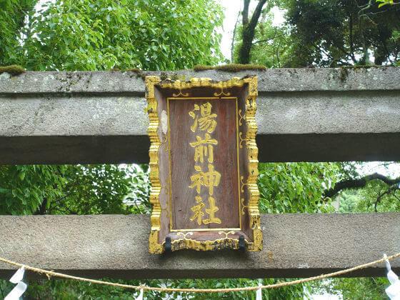 湯前神社 鳥居