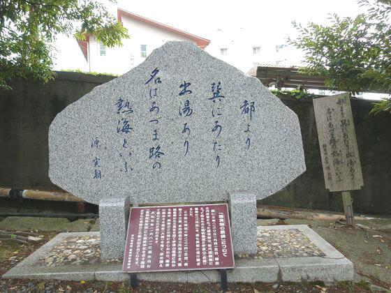 湯前神社 源実朝の歌碑
