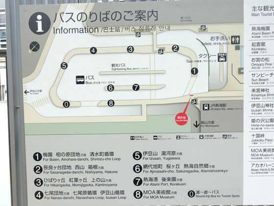 熱海駅 バスのりば