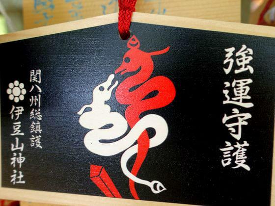 伊豆山神社 ご利益